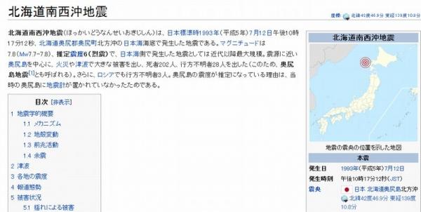 20160713_wiki_jishin.jpg