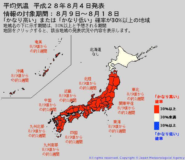 【熱波】気象庁「これから2週間かなり高温になるぞ!熱中症に注意して」