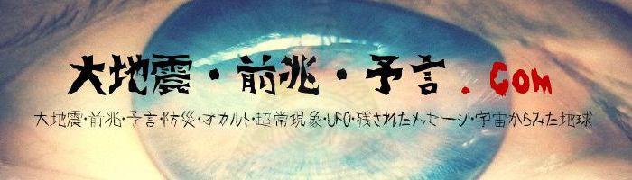 大地震・前兆・予言.comのロゴ