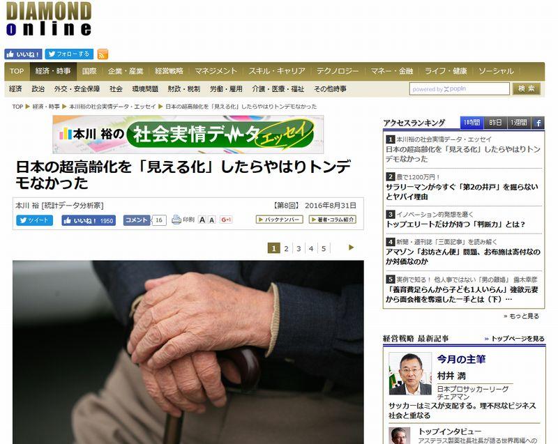 【崩壊】日本の超高齢化を可視化してみたら「トンデモ」なかった...