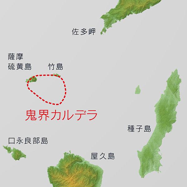 13日から「鬼界カルデラ」を人工地震波などで調査!探査船「ちきゅう」も参加予定…噴火すれば、日本は滅亡 「再噴火の恐れがあるかは、よくわかっていない」