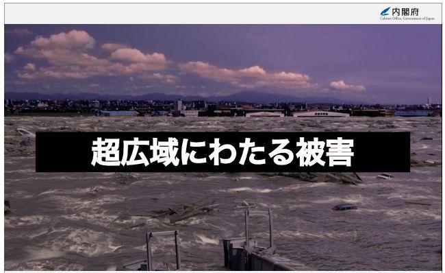 【南海トラフ】巨大というより「超巨大津波」になるおそれが高まっている事が調査により判明…「海溝軸の近くにも歪みをためており、陸に向かって押されている」