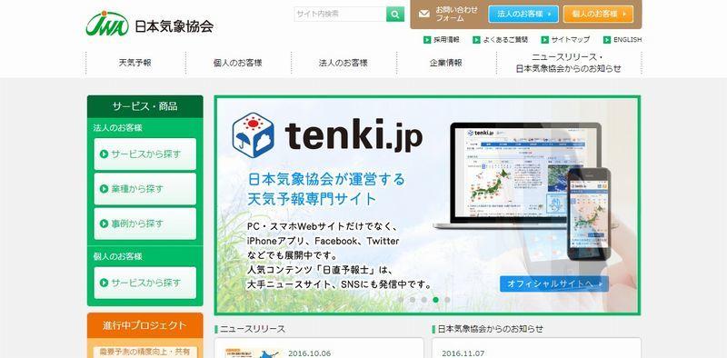 【日本気象協会】地震などの大気中の微小な気圧振動「微気圧振動」で災害を予知…2017年4月から計測データ公開