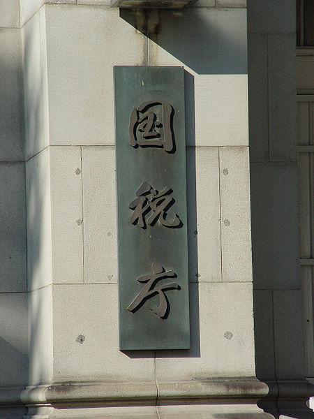 【パナマ文書】国税庁「タックス・ヘイヴンでの日本の損失額は試算してないです。データが不十分だから」