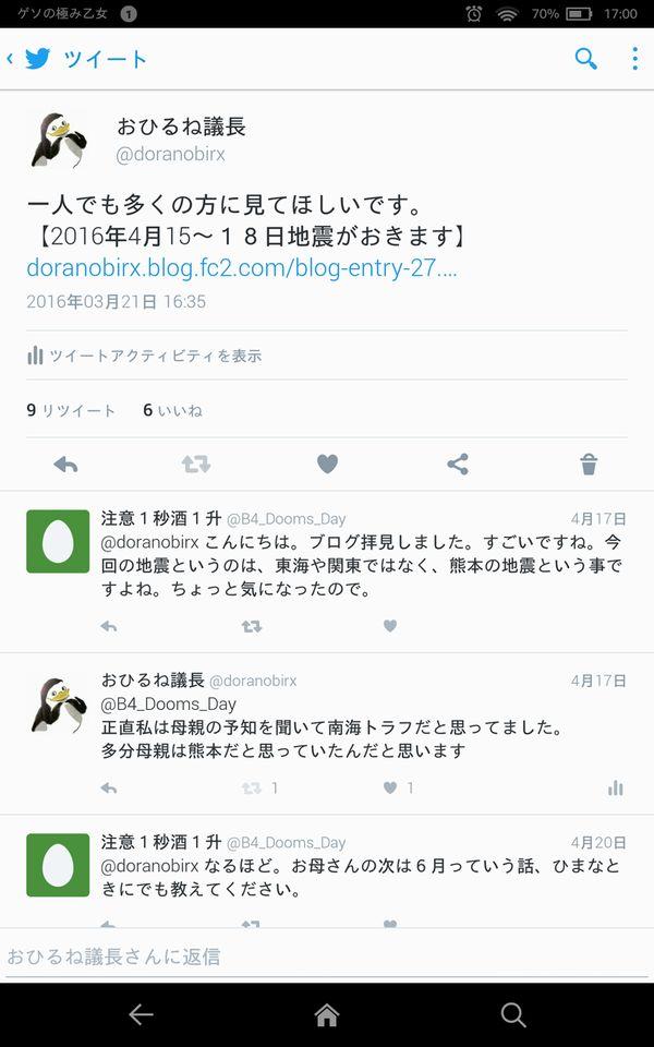 【地震予言】熊本地震を予知した母親が「5月22~27日」に地震がくるって言ってるよ