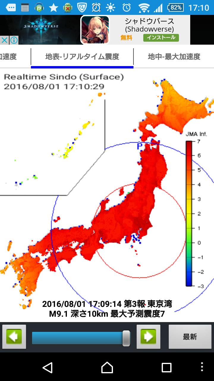 【誤報】東京湾震源で「M9.1 最大震度7」 という緊急地震速報が流れ、ネット騒然