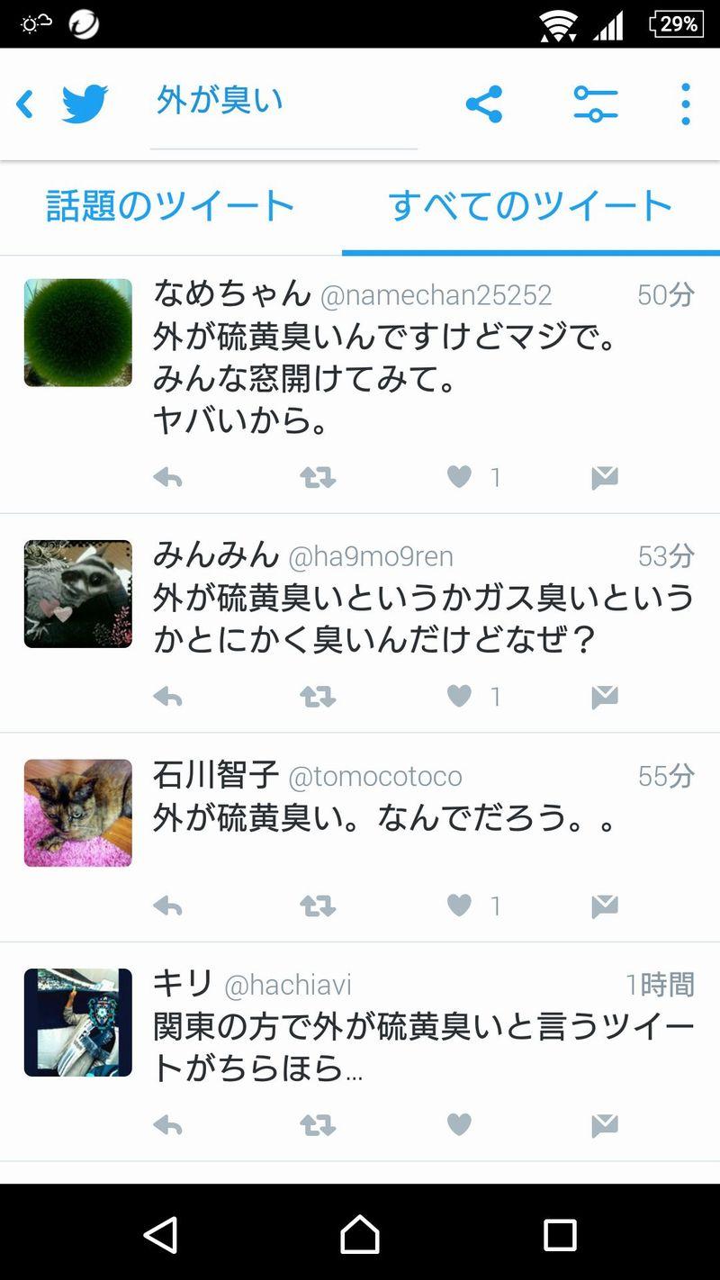 【予兆】東京、神奈川の一部で外が「硫黄臭い」との報告が多数