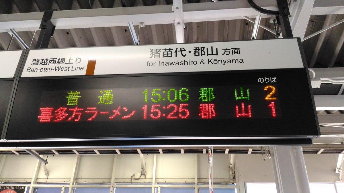 【福島】会津若松駅の電光掲示板に突然「喜多方ラーメン」と表示される…謎の誤表示にJRも「原因不明」