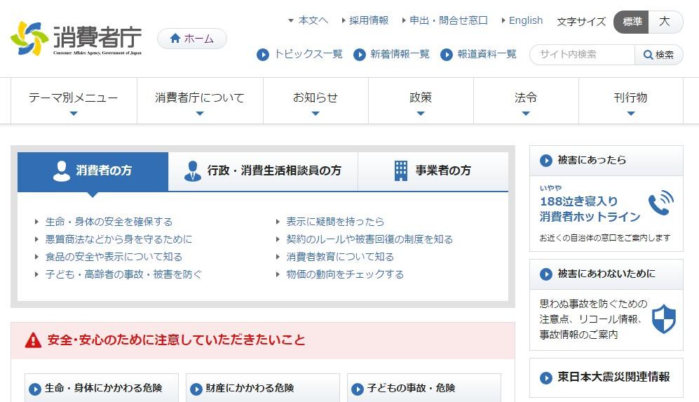 消費者庁・官僚「徳島へ島流しはイヤだ」…中央省庁の地方移転への反発で見送りに