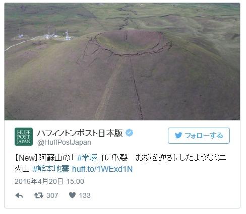 【熊本地震】阿蘇山の「米塚」に黒いひび割れのような亀裂が見つかる