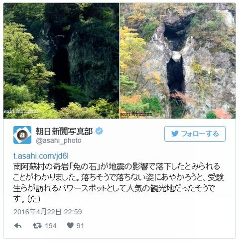 【結界】「落ちない巨石」が落ちた…熊本・南阿蘇村の「免の石」