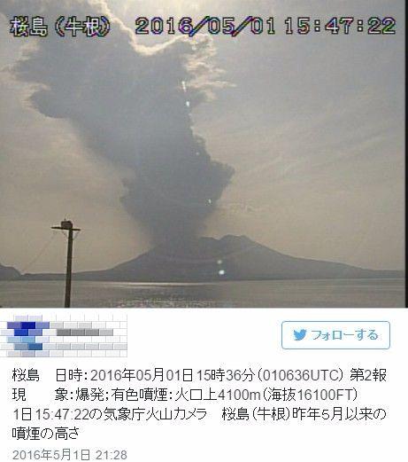 桜島で爆発的噴火…4100メートルまで噴煙が上がる
