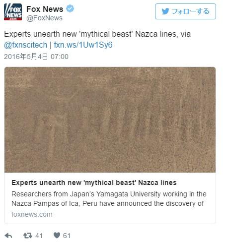 【ナスカの地上絵】新たな地上絵の発見が相次ぐ 「舌伸ばした動物のような絵」