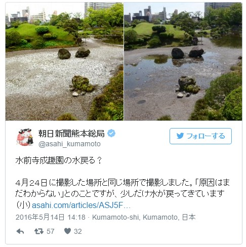熊本・水前寺公園の枯れてしまっていた池に「水が戻る」が原因は不明
