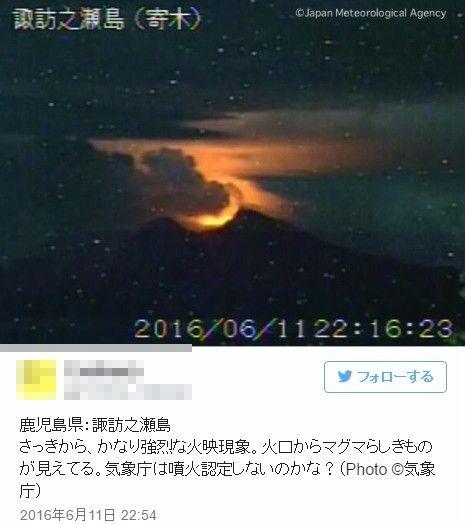 【トカラ列島】鹿児島の諏訪之瀬島で火山噴火…噴煙は1900メートルに達する