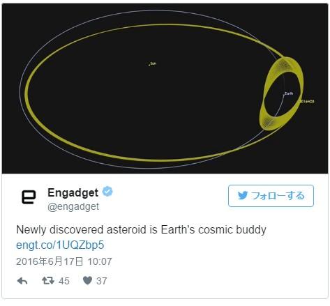 【第2の月】 NASA「今年の4月に地球の周りを回る新たな小惑星を発見した」 名称「2016HO3」大きさは40~100メートルと推定
