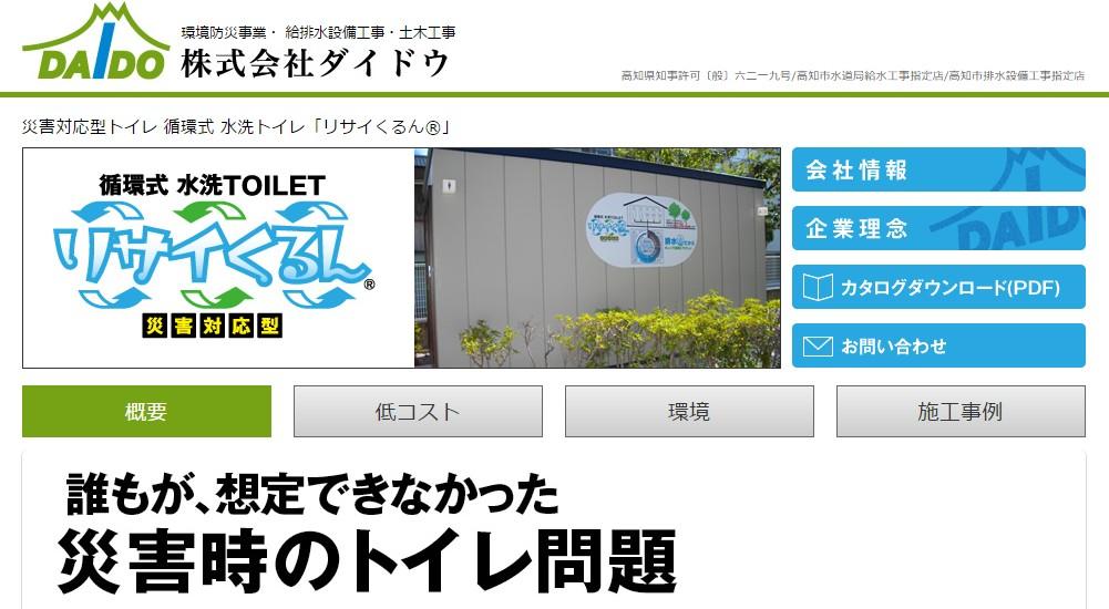 【災害トイレ】排水ゼロの循環式水洗トイレ「リサイくるん」 熊本地震でも活躍!