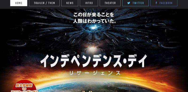 【ネタバレ注意】インディペンデンス・デイ続編、ボロクソに叩かれる...