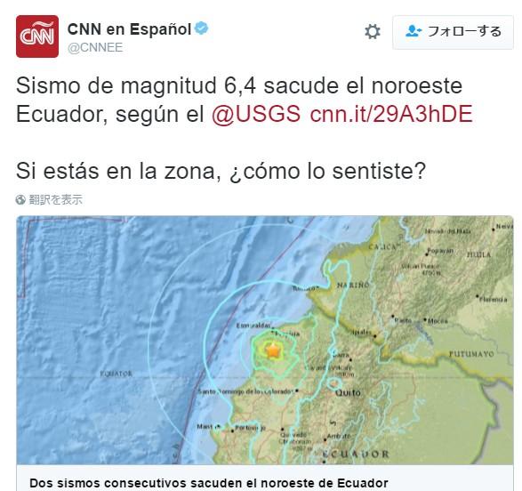 南米のエクアドルでM6.4の地震発生