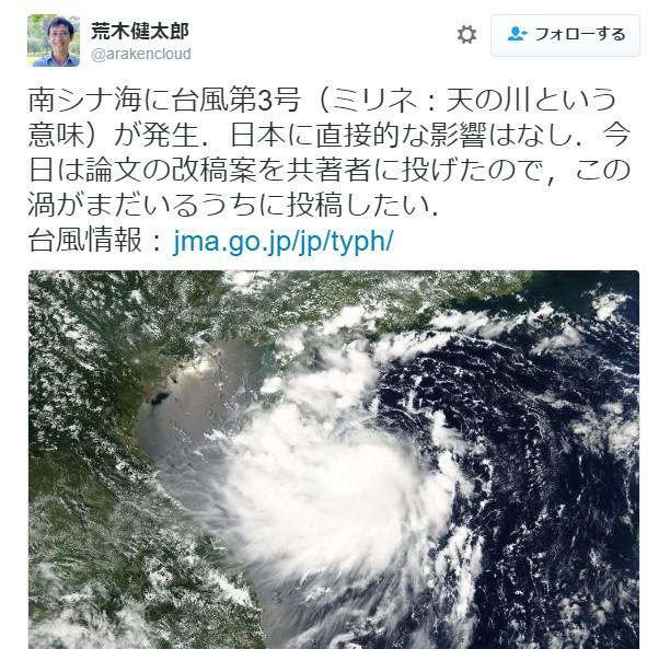台風3号が南シナ海で発生…日本には影響なし