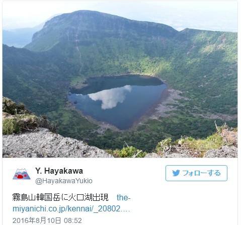 【鹿児島・宮崎】霧島連山・韓国岳の山頂に「火口湖」が出現!