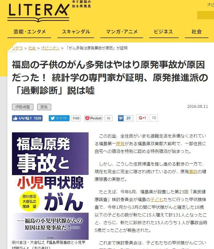 【真相】福島の子供の「がん」多発はやはり原発事故が原因だった…統計学の専門家が証明