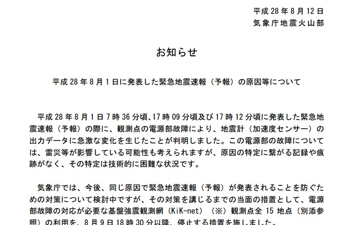 「東京湾・震度7」の地震が発生したとする誤った緊急地震速報が流れた原因は「電源装置」の故障だったと発表