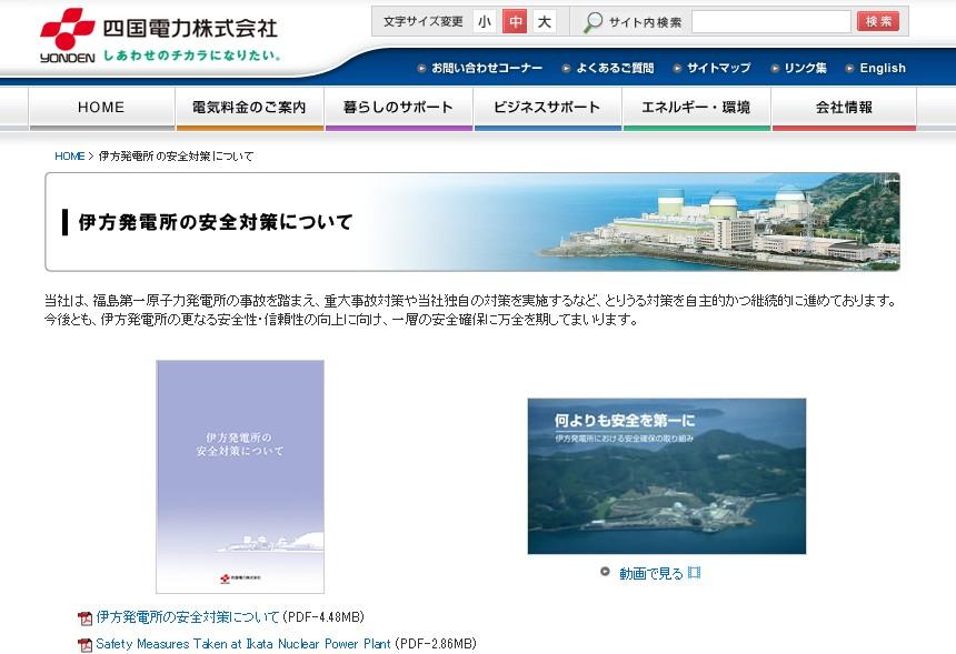 四国電力「伊方原発3号機がフル稼働中、9月7日には現在の試験運転から通常運転へ移行する」