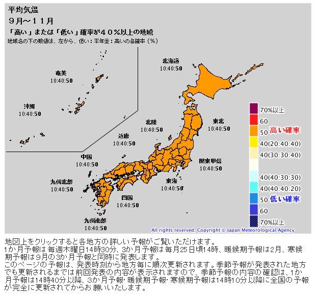 【3ヶ月予報】気象庁「9月は全国的に厳しい残暑になります」