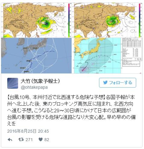 【伊勢湾台風レベル】 各機関で分かれる「台風10号」の進路…「920hPa」まで下がり、猛烈な勢力に!週明け頃、東京に直撃か