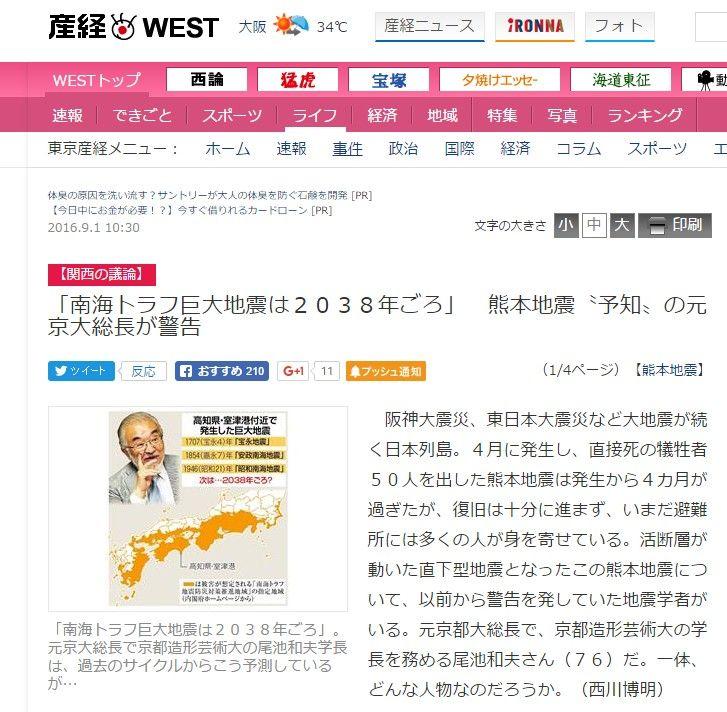 【地震予知】熊本地震も予知していた! → 元京大総長「南海トラフ巨大地震が起きるのは2038年頃」と警告