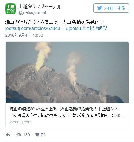 【フォッサマグナ】新潟焼山に噴煙が「3本」立ち上る!火山活動が活発化か、勢いも増してきている模様