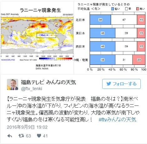【気象庁】ラニーニャ現象の発生で「秋は気温高め」で「冬は気温が低くなる」傾向か