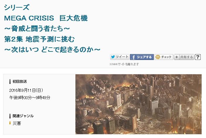【反響】NHKスペシャル MEGA CRISIS 「地震予測に挑む」再放送は14日…ロバート・ゲラー教授「NHKの出鱈目恐怖を煽る番組」