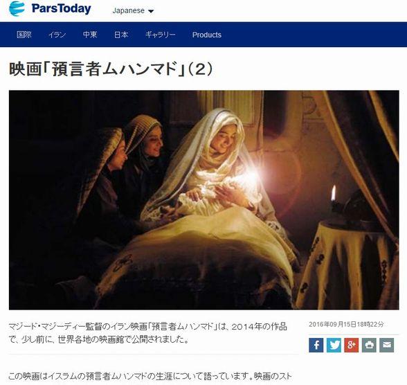 【偶像崇拝】映画「預言者ムハンマド」のスクリーンショット画像をご覧下さい