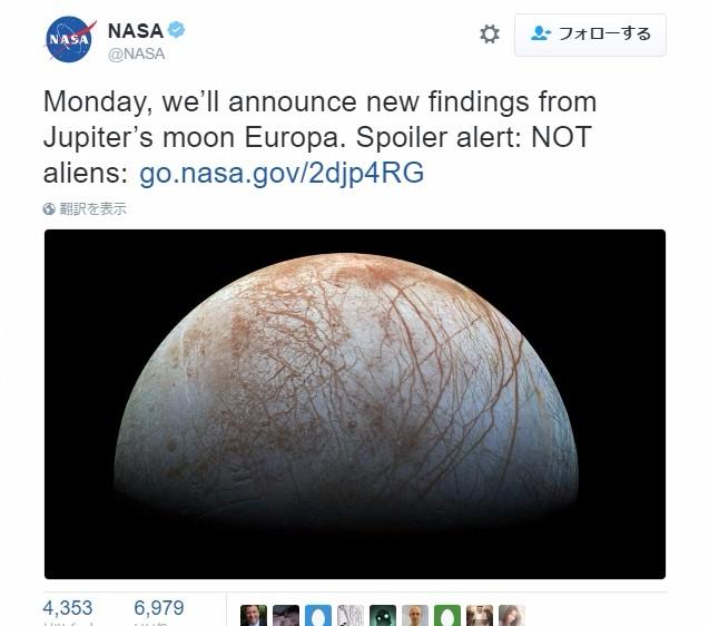 NASAが木星の衛星エウロパについて26日午後6時(日本時間27日午前3時)に「驚くべき」発表を行う…NASA「注意!エイリアンではないよ!」