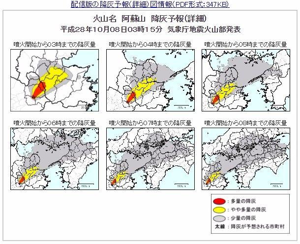 【阿蘇山噴火】噴火警戒レベルは3となり、噴煙の高さは1万1000メートルまで達する!周辺では硫黄化合物のような臭いや火山灰が降り積もる…気象庁「降灰は兵庫県南あわじ市まで」と予測