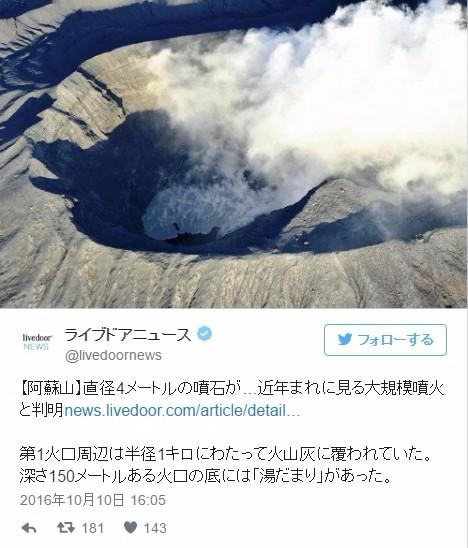 【阿蘇山】深さ約150メートルある火口の底に「湯だまり」があるのを発見…直径4メートルの噴石が散乱し「近年、稀に見る大規模噴火だった」