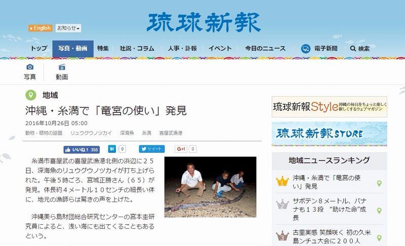【沖縄トラフ】沖縄・糸満市の浜辺に深海魚「リュウグウノツカイ」が打ち上げられる…地元漁師たちも驚く