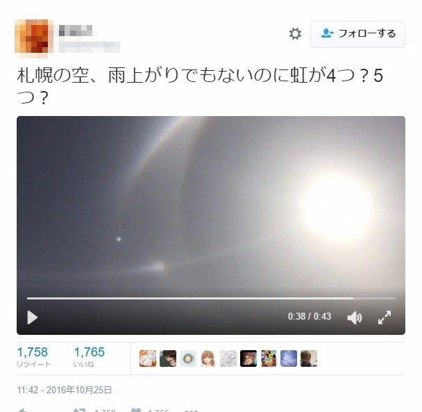 北海道の空に「虹の超激レア現象」がラッシュで発生!一度に6種類も「下部ラテラルアークや幻日環」など滅多に見られない、とても貴重な現象が起きる