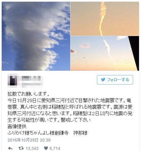 【地震雲】愛知県の上空に「竜巻型」の雲が出現し話題に…他にも大阪や兵庫などでも目撃報告あり