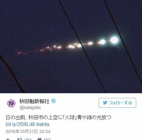 【前触れ】東日本の各地で緑色に光る「火球」が目撃される…「数十個に分裂し、とても珍しい」