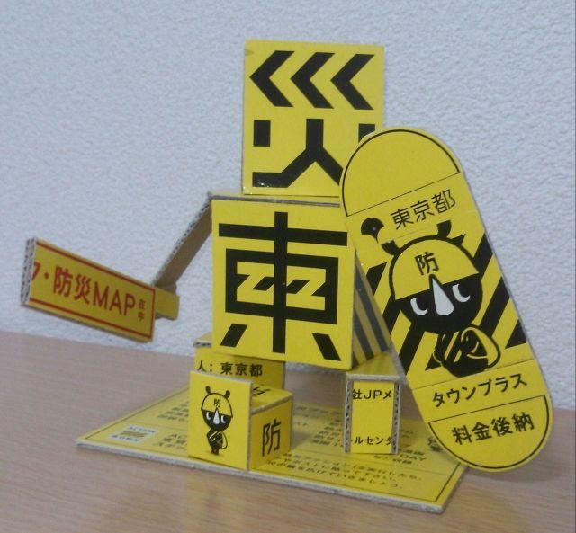 【災害】日本国民に今必要なのは「サバイバル能力」