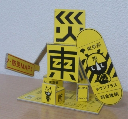 tokyo_bousai1415.jpg