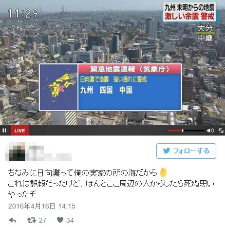 【誤報】気象庁が謝罪 「日向灘で震度7」の緊急地震速報