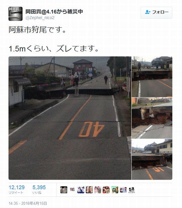 熊本・阿蘇市の地面がめちゃくちゃズレまくってる…もはや尋常じゃないレベル