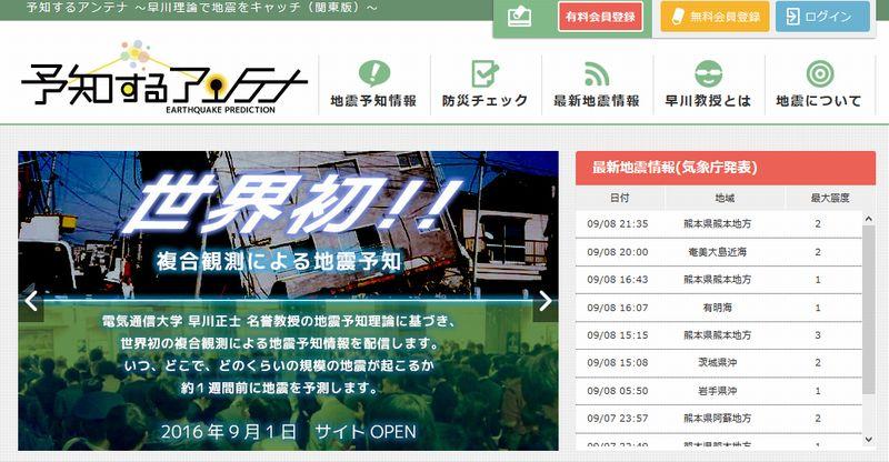 【地震予知の第一人者】早川正士名誉教授「10日までに青森、岩手、宮城と北海道で地震の可能性、最大でM5.5 震度5弱」と警鐘