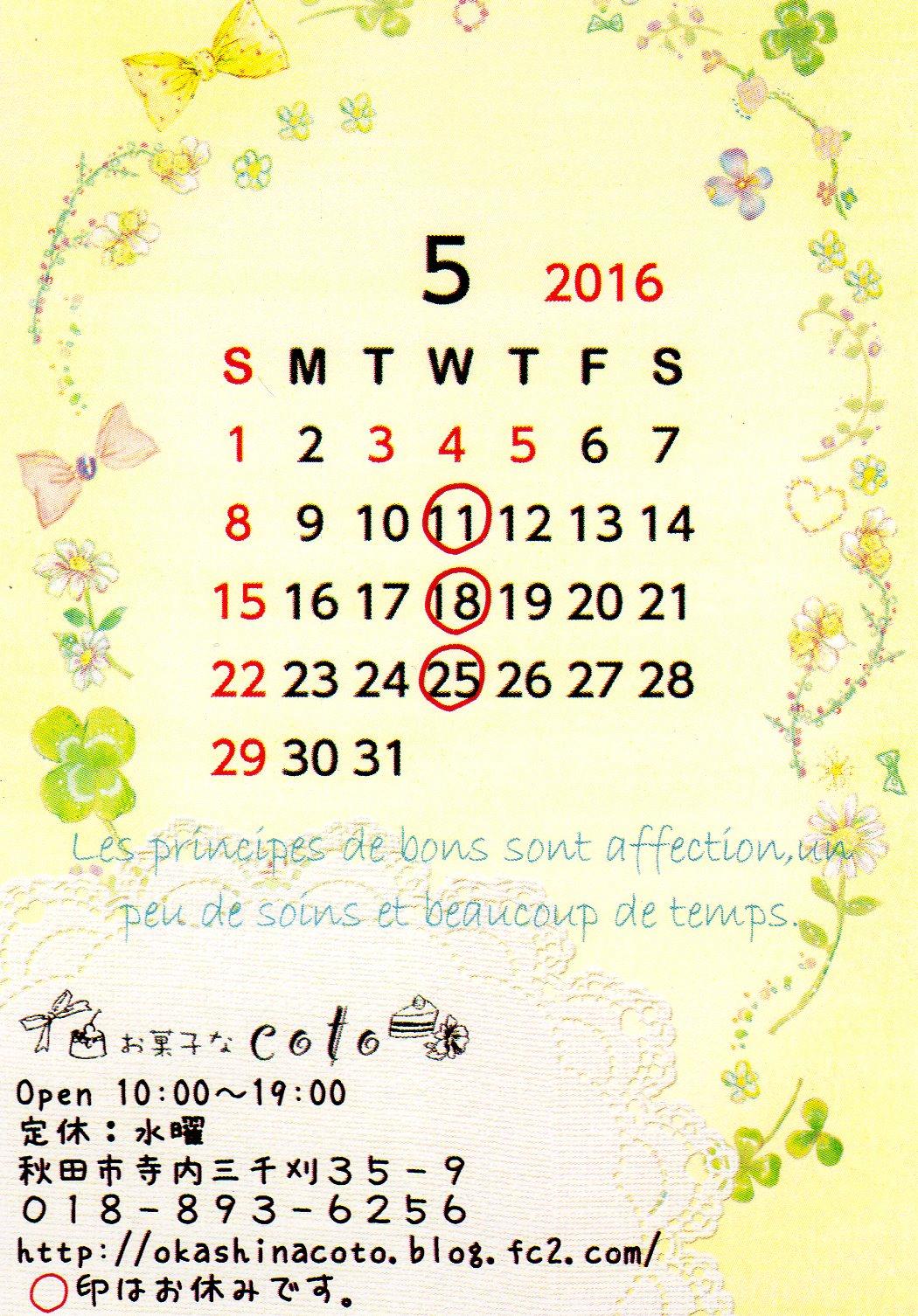 20165月カレンダー