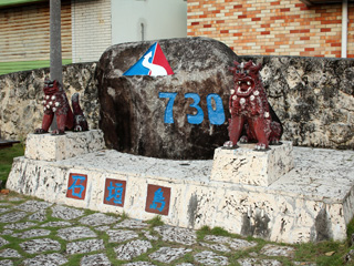 730記念碑,石垣,沖縄