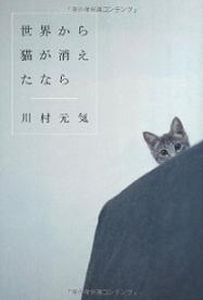 世界から猫が